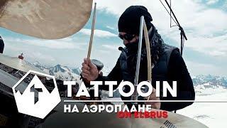 Эльбрус | Смотреть клип На Аэроплане | Эльбрус Live | Tattooin |Русский Рок (6+)
