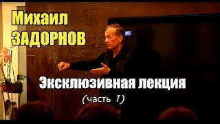Михаил Задорнов  -  О Гиперборее, ариях и др. (часть 1)