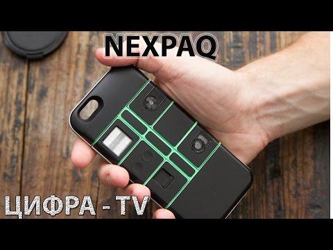 Nexpaq - умный модульный чехол для смартфона