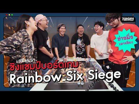 เสมือนว่าชิงแชมป์ บอร์ดเกม Rainbow Six Siege