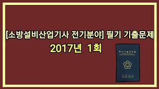 [소방설비산업기사 전기분야] 필기 기출문제 2017년 …