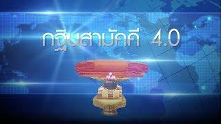 Kathin กฐินสามัคคี 4.0_วัดนาคปรก