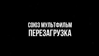 Советские мультфильмы. Перезагрузка. Трейлер (Love, Death &  Robots style)