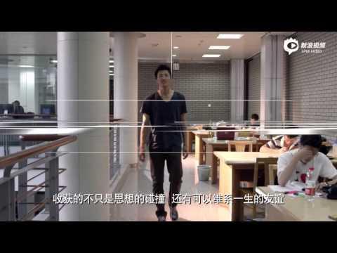 北京大学招生宣传片 Peking University