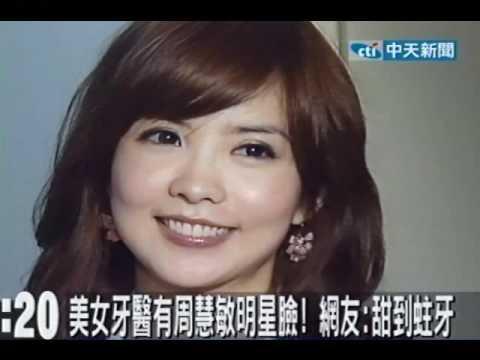 酷似周慧敏!小臉大眼睛 美女牙醫人氣旺 - YouTube