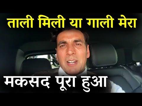 Toilet Ek Prem Katha Success पर बोले Akshay Kumar