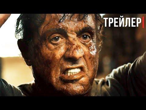 Рэмбо: Последняя кровь — Русский трейлер (2019)