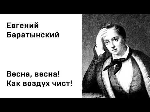 Евгений Баратынский Весна, весна! Как воздух чист! Учи стихи легко Аудио Стихи Слушать Онлайн