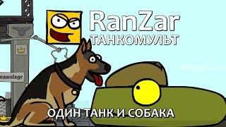 Танкомульт: Один Танк и Собака. Рандомные Зарисовки.