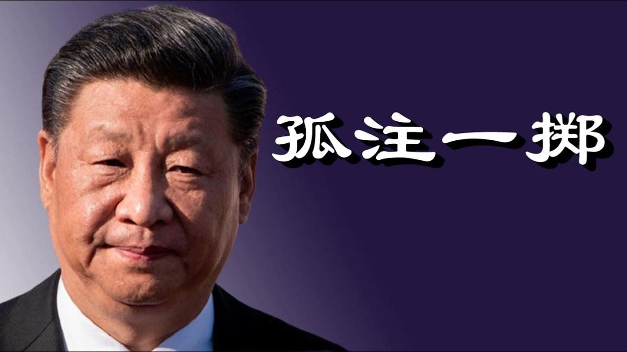 刘鹤、温家宝文章打脸习近平,复辟文革风起,党内风暴山雨欲来