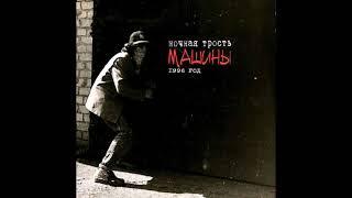 НОЧНАЯ ТРОСТЬ-Машины 1996(Полный альбом)