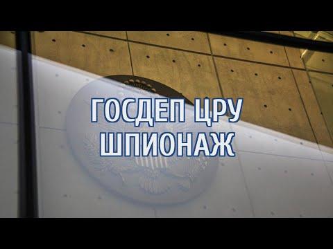 Госдеп США и ЦРУ отреагировали на ситуацию со шпионом в Кремле
