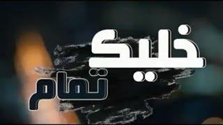 اغنية خليك تمام (غناء حوده بندق)2019