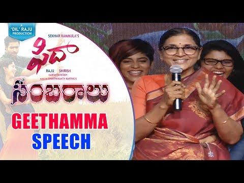 Geethamma Speech @ Fidaa Sambaralu || Varun Tej, Sai Pallavi || Shakthikanth Karthick