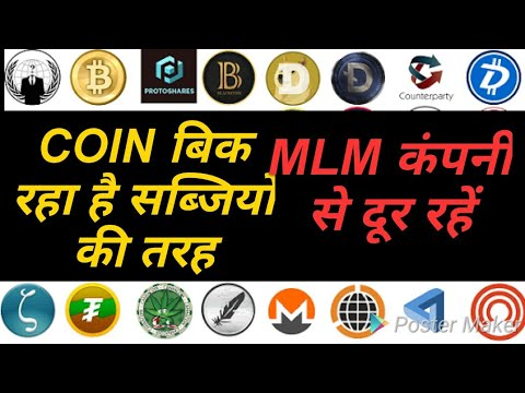 MLM COMPANY'S PAR BHAROSA NA KARE COULD BE SCAM,,,   DIGITAL CURRENCY MARKET HAI YA SABJI MANDI,,