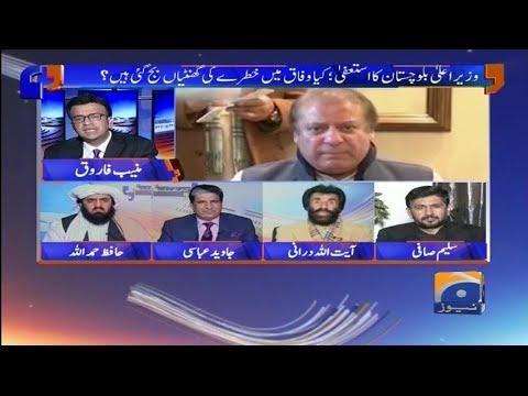 Aapas Ki Baat - 09 January 2018 - Geo News