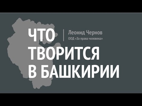 Что творится в Башкирии  - Леонид Чернов