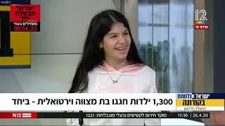 בת המצווה של ישראל- פאולה ולאון- 26.4.2020