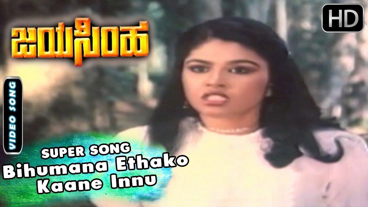 jayasimha vishnuvardhan songs