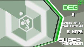 The Degon в игре Super Hexagon