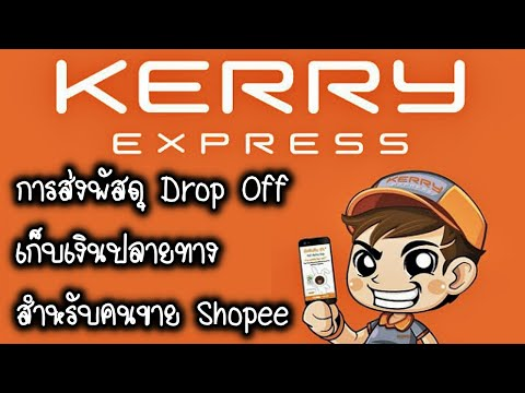 Shopee การส่งพัสดุแบบ Drop off ที่ Kerry สำหรับผู้ขายออนไลน์