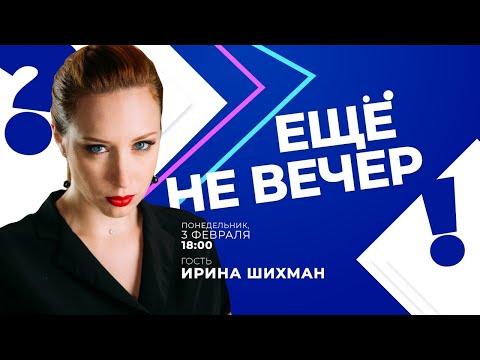Ирина Шихман об