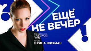 ПРЕМЬЕРА шоу «Еще не вечер». В гостях Ирина Шихман