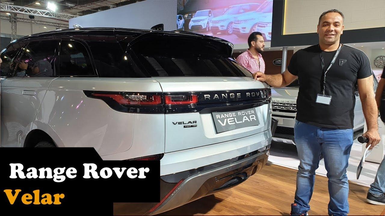 رانج روفر فيلار فخامة ال Suv فى تقييم سريع Range Rover Velar Review Youtube