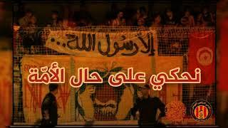 أغنية جديدة نصرة لرسول الله و القضية الفلسطينية | نحكي على حال الأمة مقدمة من فيداۓيو الترجي التونسي