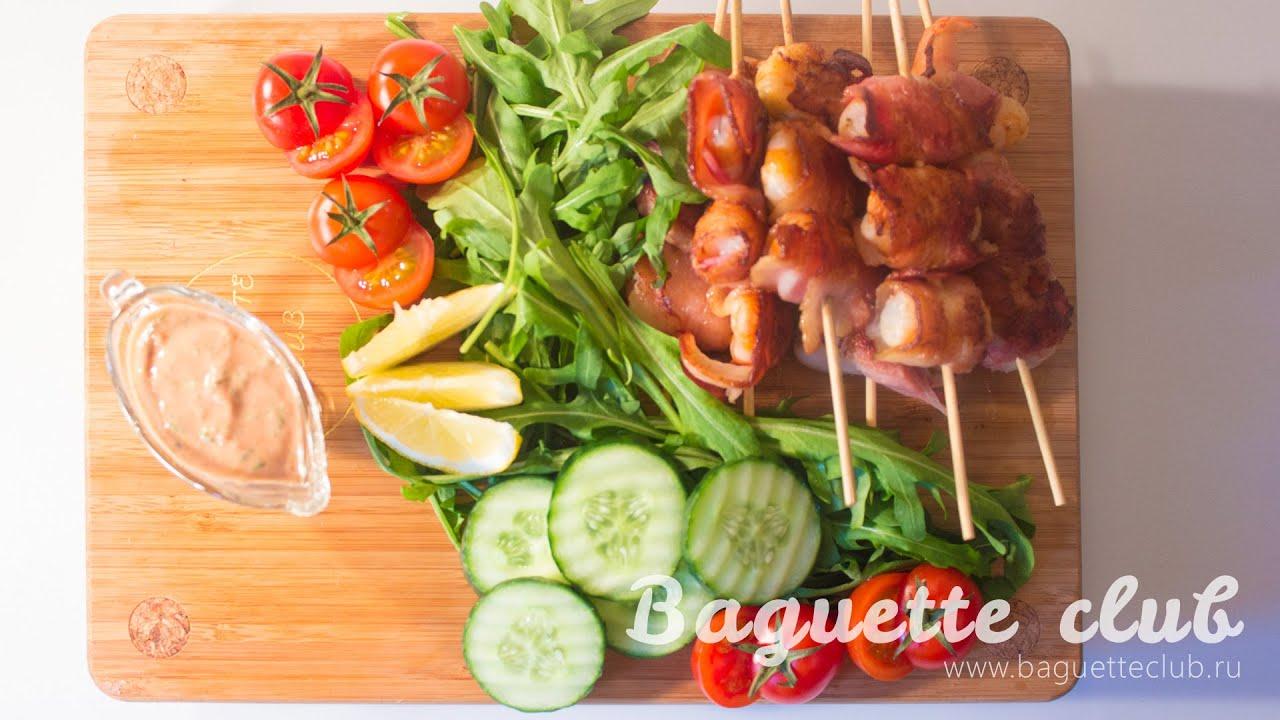 Шашлычки из креветок в беконе с томатно-йогуртовым соусом (Креветки сувлаки)