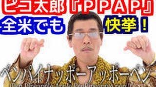 【芸能トピックス】ピコ太郎『PPAP』快挙!全米チャートランクイン...