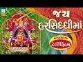 Download Jai Harsiddhi Maa - Telefilm || HarSiddhi Mata Aarti Ujjain || Jay Harsiddhi Maa Full Story MP3 song and Music Video