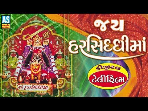 Jai Harsiddhi Maa Film || Harsiddhi Maa Na Parcha || Jay Harsiddhi Maa Full Story