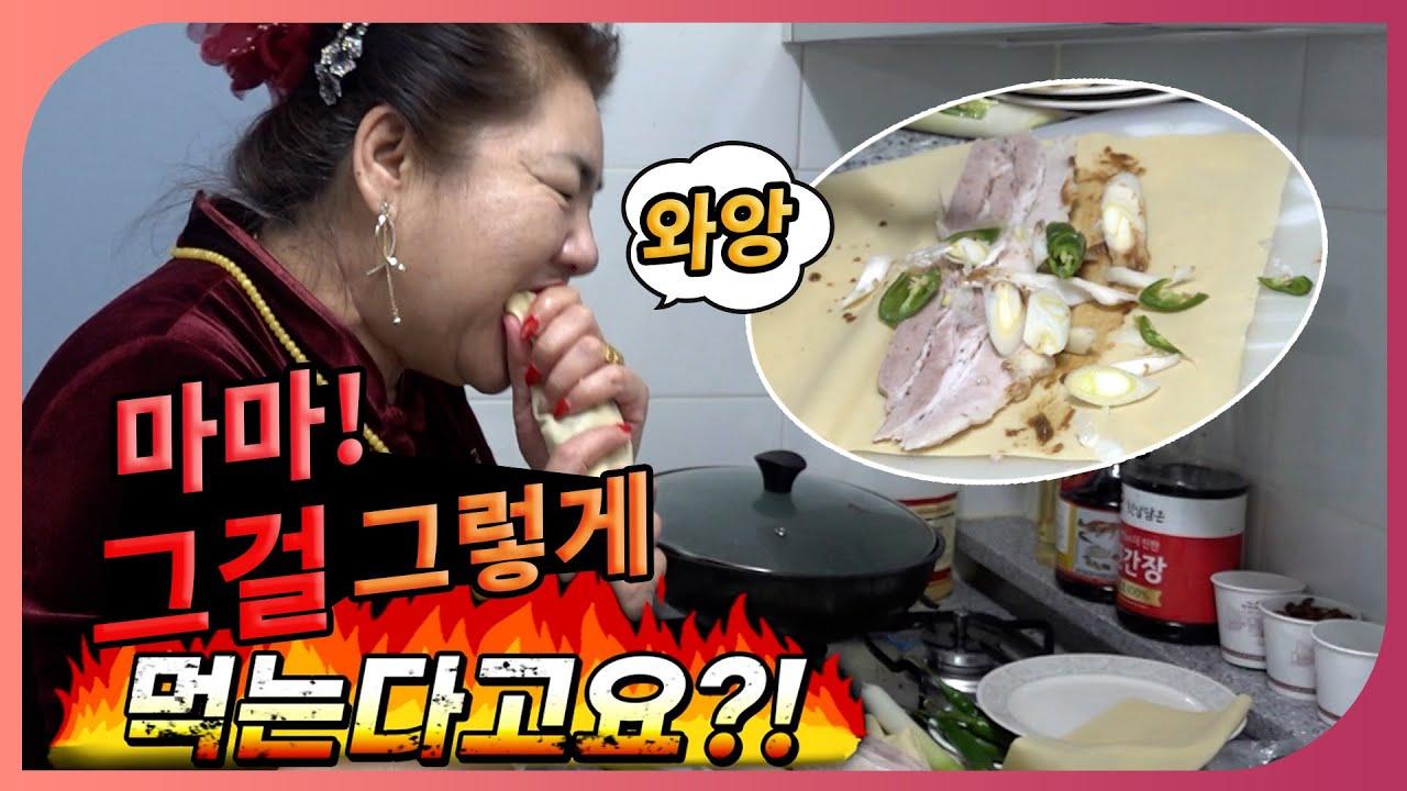 마마의 컴백 기념 요리