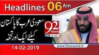 News Headlines | 6:00 AM | 14 February 2019 | 92NewsHD
