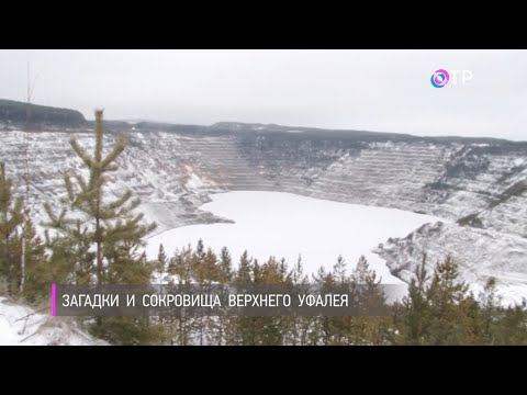Город Верхний Уфалей. Какие секреты хранит никелевая столица Урала?
