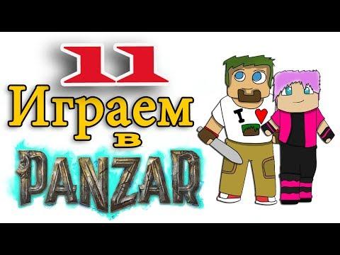 видео: ч.11 Играем в panzar с кошкой - Стоим и не палимся))