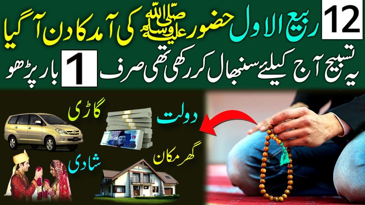 12 Rabi UL Awal Ke Din Ki Tasbih | Ghar Ghari Shadi Dolat Sab Milega | This Day Is Very Special