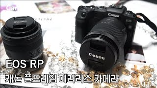 캐논 풀프레임 미러리스 카메라 추천 EOS RP 일상을…