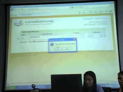 ระบบการบันทึกการเงินออนไล์ EGP  phase 2 part 2/2