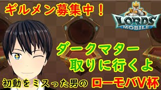【 #ローモバV杯 】ダークマターが欲しい! - 予選 4【VTuber】 #社居ノエル