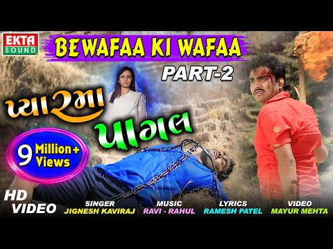 Jignesh Kaviraj II Bewafaa Ki Wafaa Part-2 II Pyaarma Pagal II HD Video II Ekta Sound thumbnail