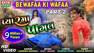 Jignesh Kaviraj II Bewafaa Ki Wafaa Part 2 II Pyaarma Pagal II HD II Ekta Sound