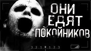 Страшные истории на ночь - ОНИ ЕДЯТ ПОК*ЙНИКОВ...