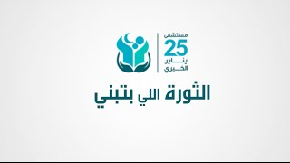 """إعلان مستشفى 25 يناير تحت شعار""""الثورة اللي بتبني"""""""