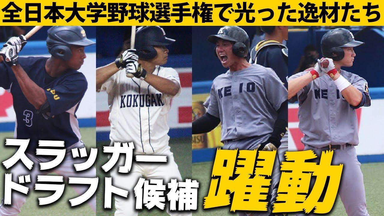 【大学野球】慶應・正木など全日本大学野球選手権で躍動した選手たち