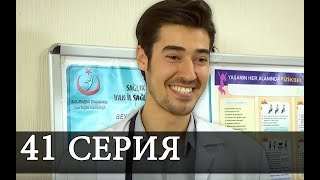 Не отпускай меня 41 серия новая АНОНС на русском языке