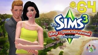 The Sims 3 Мир Приключений #64 Шам Ле Сим