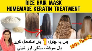 RICE HAIR MASK FOR STRAIGHT SILKY SHINY HAIR in URDU HINDI 100 RESULT