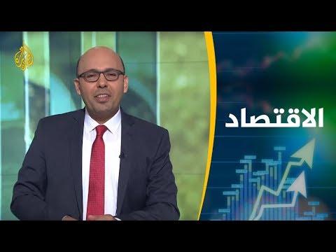 النشرة الاقتصادية الثانية 2019/2/18  - 19:56-2019 / 2 / 18